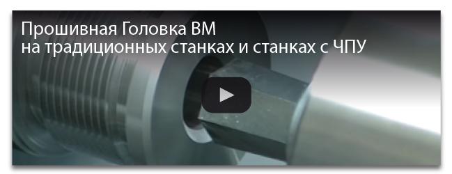Прошивная Головка BM на традиционных станках и станках с ЧПУ