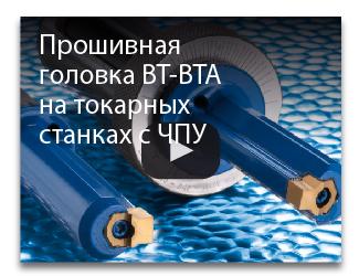Прошивная головка BT-BTA на токарных станках с ЧПУ