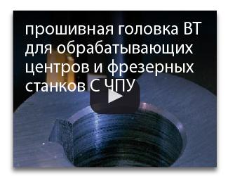 прошивная головка ВТ для обрабатывающих центров и фрезерных станков С ЧПУ